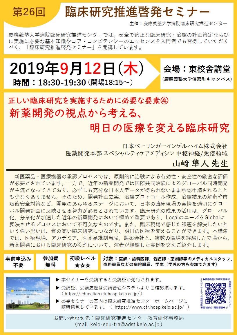 20190912_CTR_Seminar26_poster.png