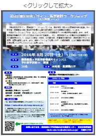 KeioCTR_Seminar20160820n.png