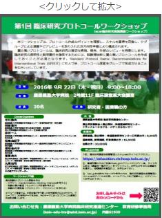 KeioCTR_Seminar20160922n.png