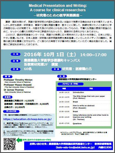 KeioCTR_Seminar20161001n.jpg