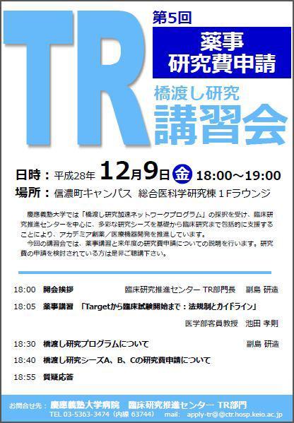 KeioCTR_Seminar20161209.jpg