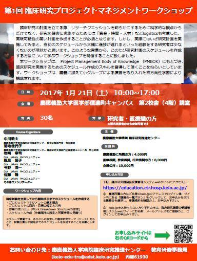 KeioCTR_Seminar20170121.jpg