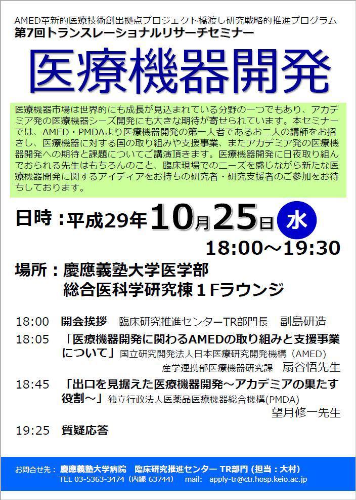 KeioCTR_Seminar20171025.JPG