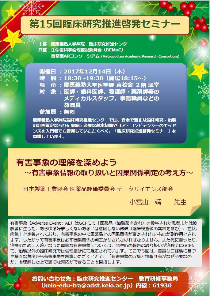 KeioCTR_Seminar20171214.JPG