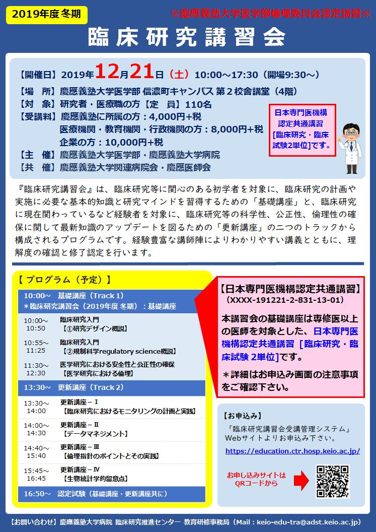 KeioCTR_Seminar20191221_poster.png