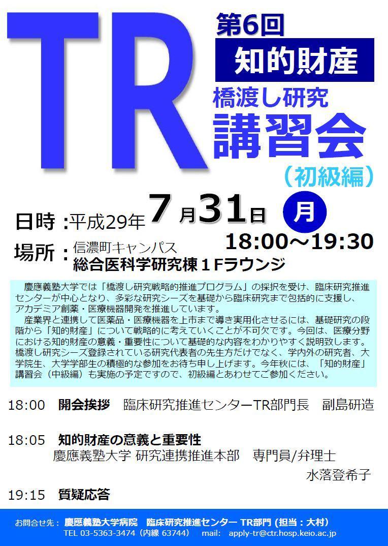 KeioCTR_Seminar_TR20170731.JPG