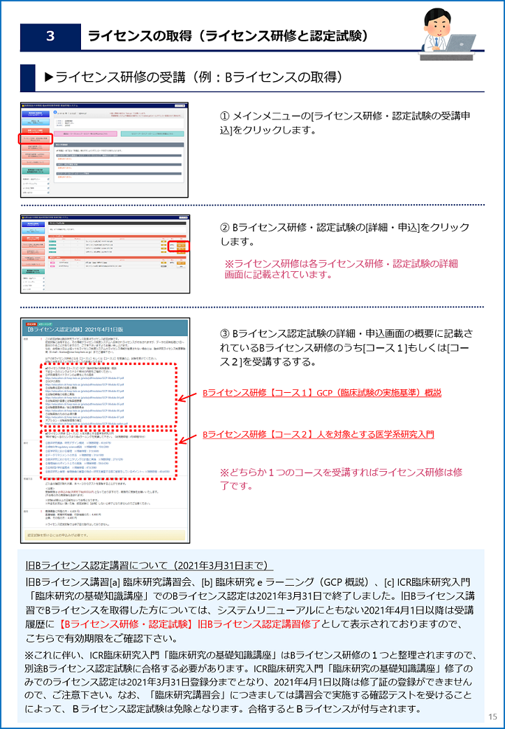 UsersGuide_v5_p15.png