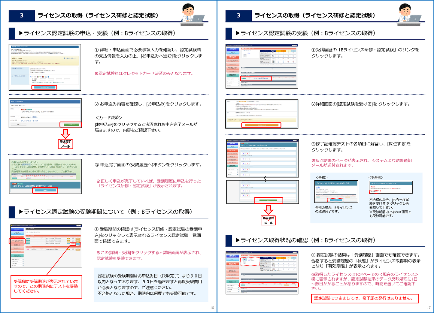 UsersGuide_v5_p16-17.png