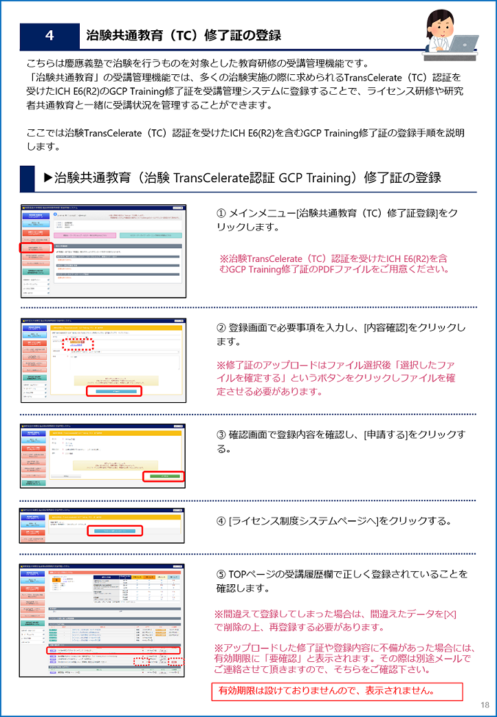 UsersGuide_v5_p18.png