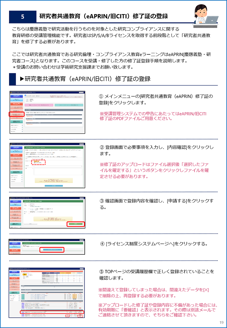 UsersGuide_v5_p19.png