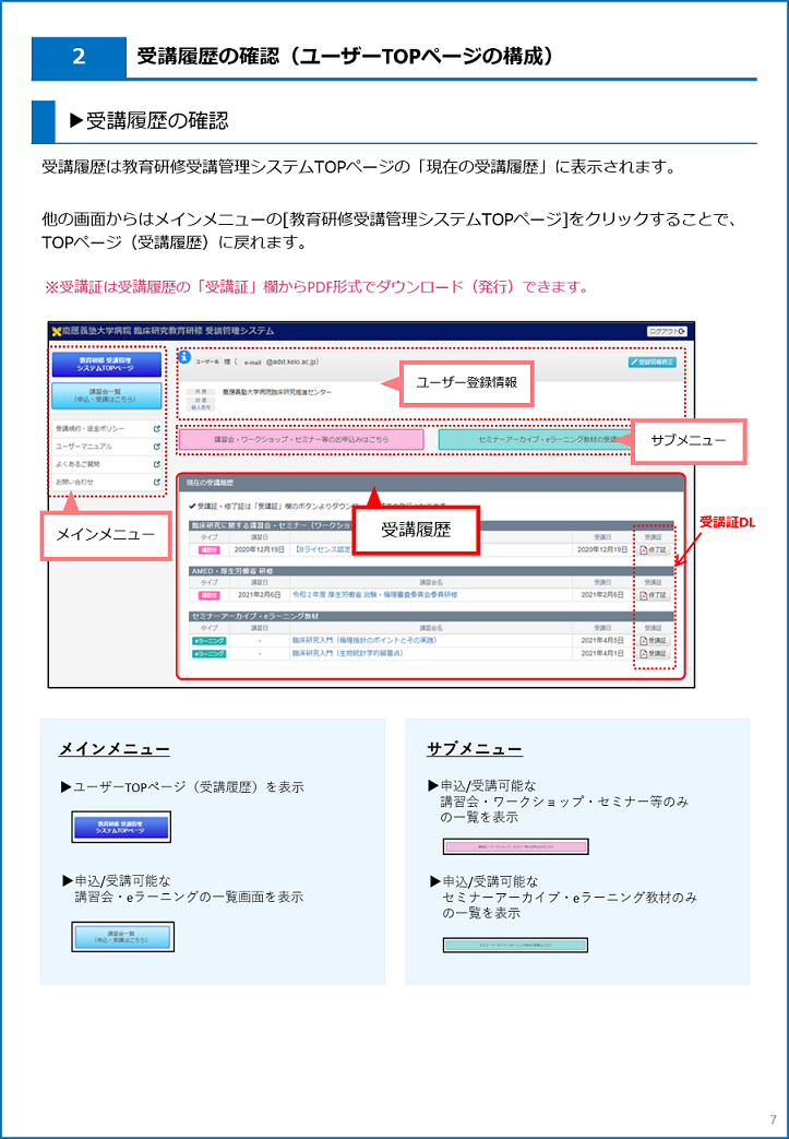 UsersGuide_v5_p7.png