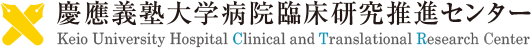慶應義塾大学病院臨床研究推進センター