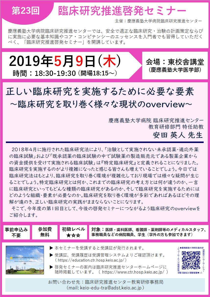 20190519_CTR_Seminar23.png