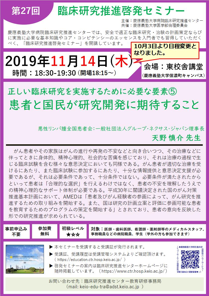 20191114_CTR_Seminar27_poster.png