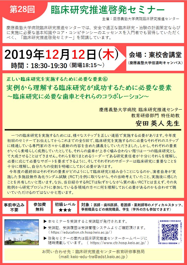 20191212_CTR_Seminar28_poster.png