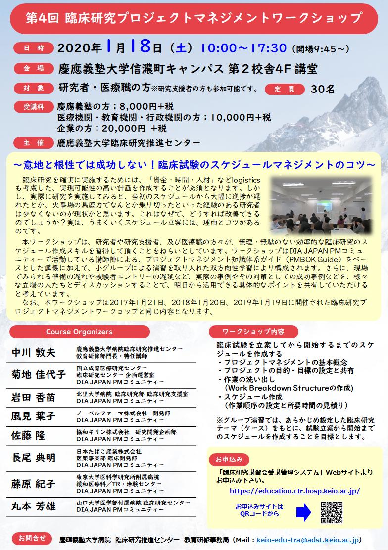20200118_CTR_PMWS_poster.png