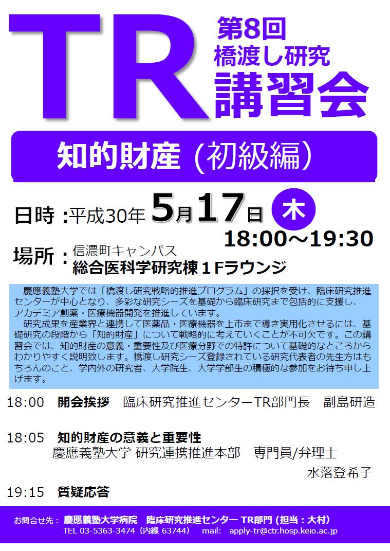 KeioCTR_IPseminar180517.PNG