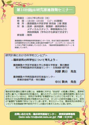 KeioCTR_Seminar20170202.jpg