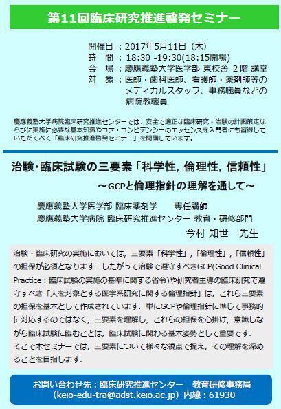KeioCTR_Seminar20170511.jpg