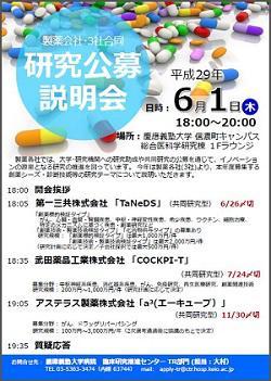 KeioCTR_Seminar20170601.jpg