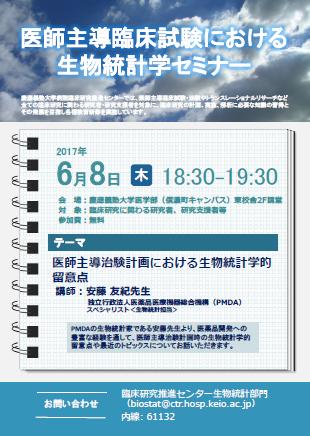 KeioCTR_Seminar20170608.png