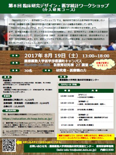 KeioCTR_Seminar20170819n.png