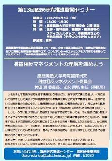KeioCTR_Seminar20170907.jpg