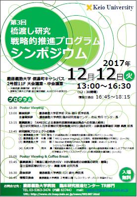 KeioCTR_Seminar20171212.png