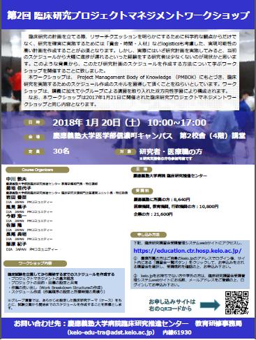 KeioCTR_Seminar20180120.png