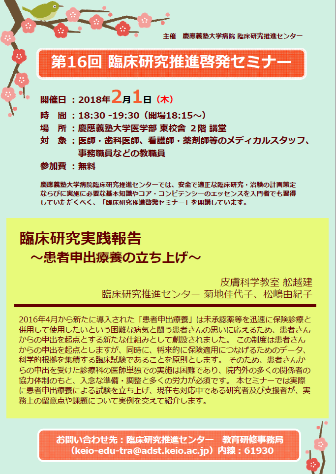 KeioCTR_Seminar20180201-2.PNG