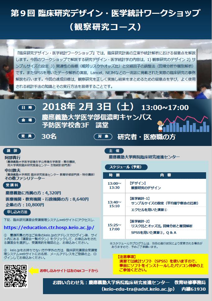 KeioCTR_Seminar20180203.PNG