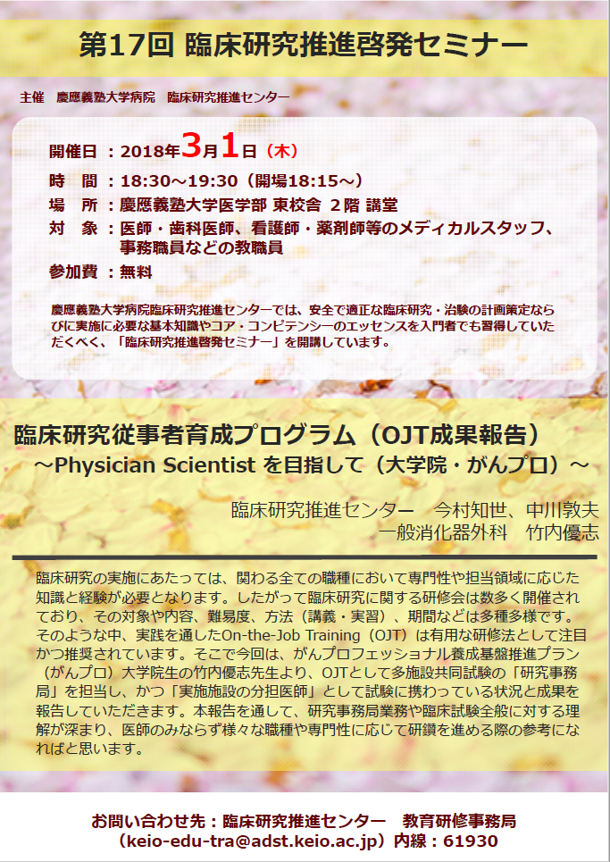 KeioCTR_Seminar20180301.PNG