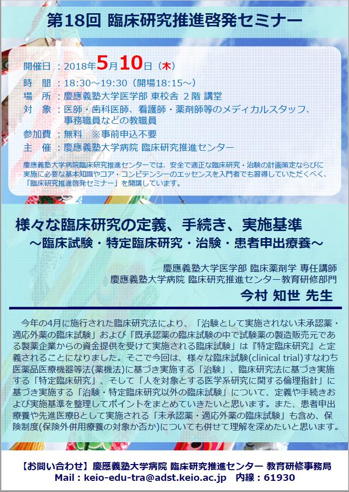 KeioCTR_Seminar20180510.PNG