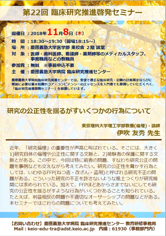 KeioCTR_Seminar20181108.PNG