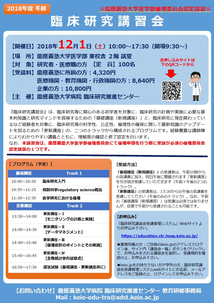 KeioCTR_Seminar20181201.PNG