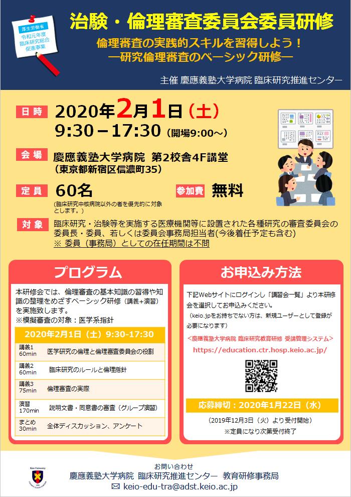 KeioCTR_Seminar20200201_poster.png
