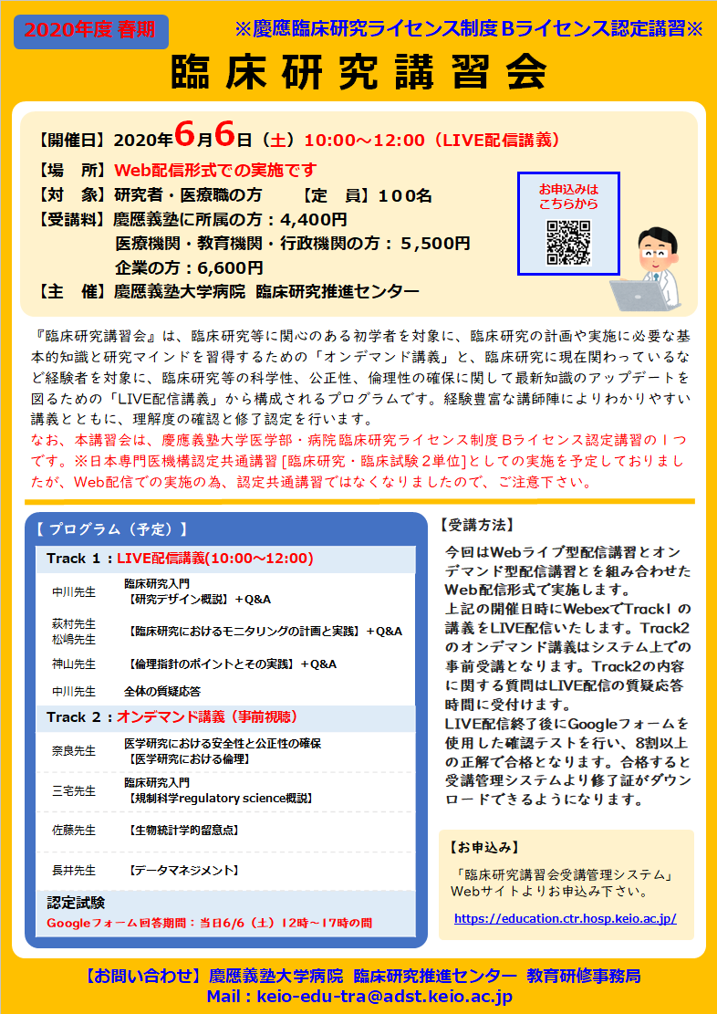 KeioCTR_Seminar20200606_poster.png