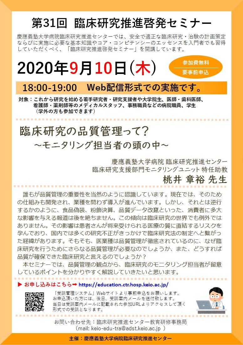 KeioCTR_Seminar20200910_poster.png