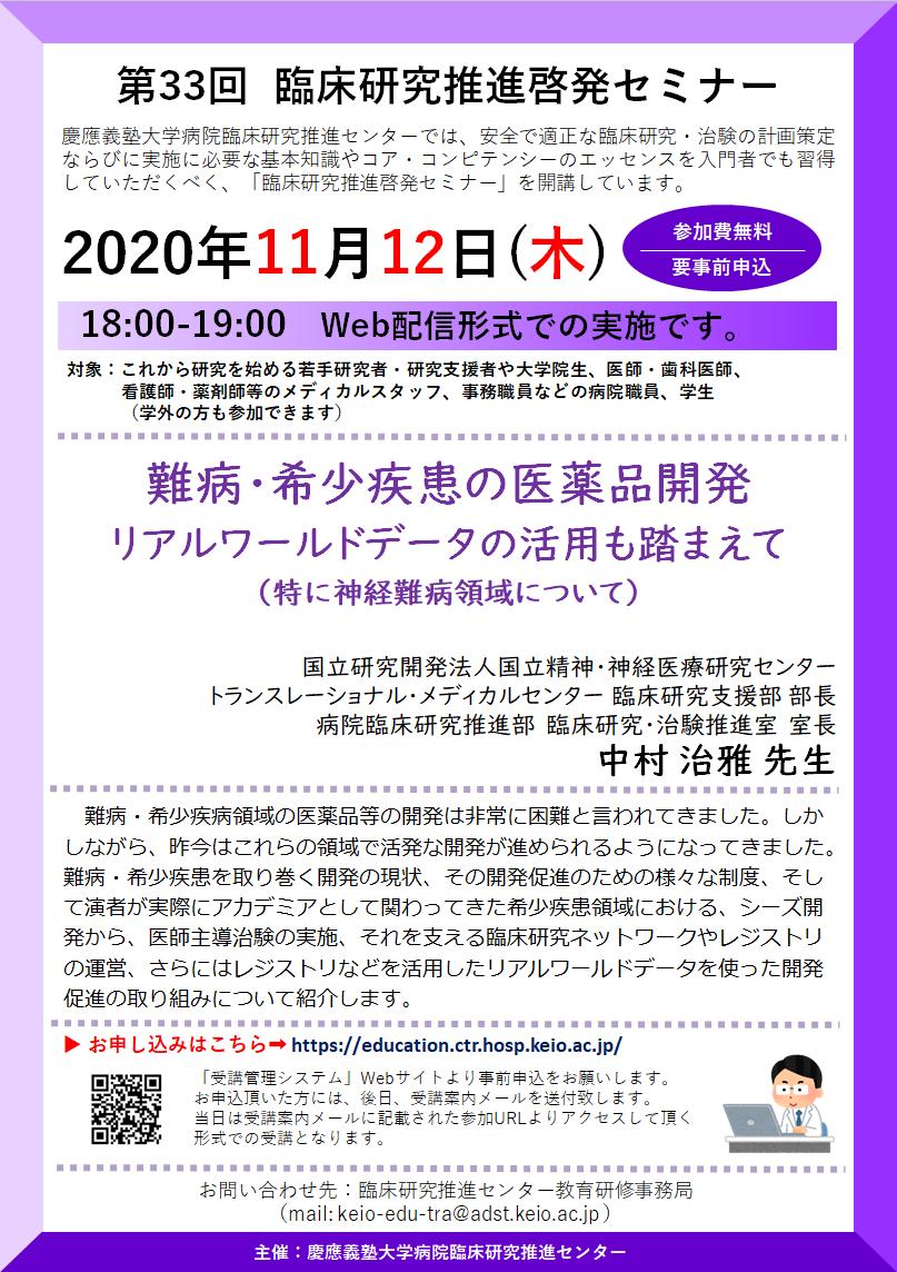 KeioCTR_Seminar20201112_poster.png
