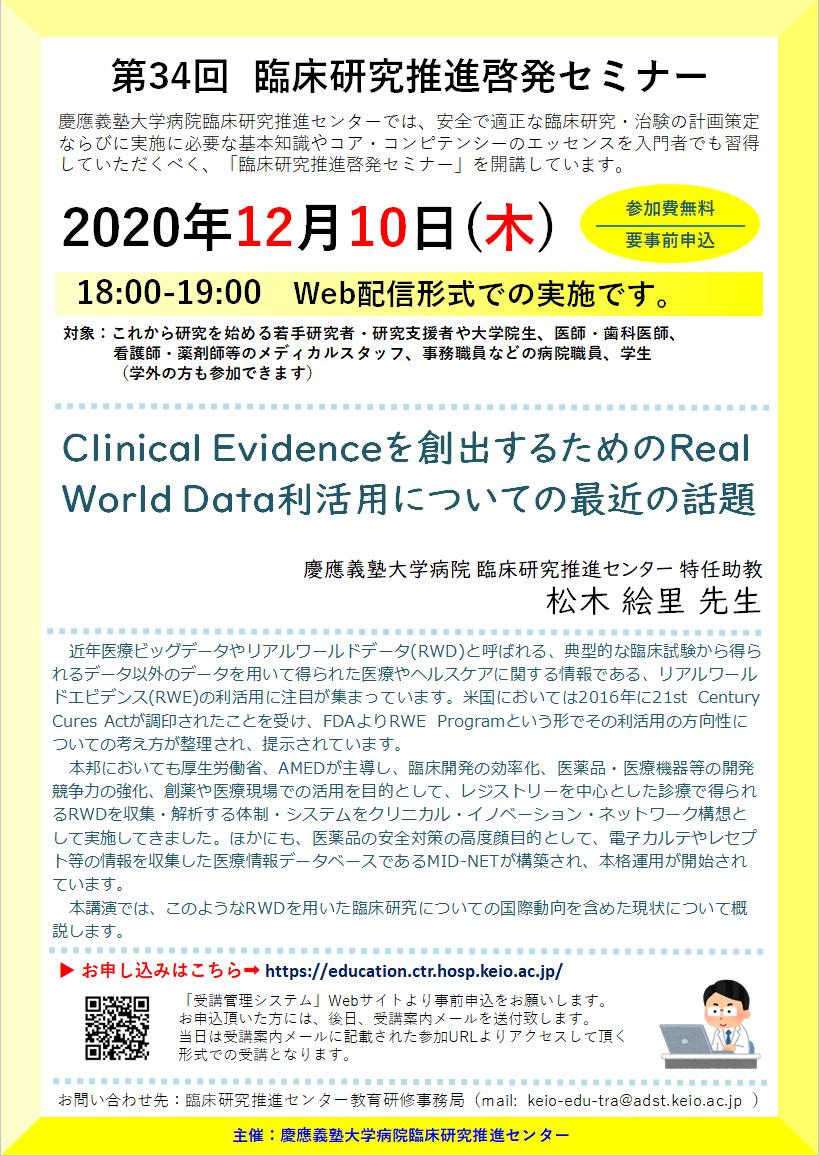 KeioCTR_Seminar20201210_poster.png