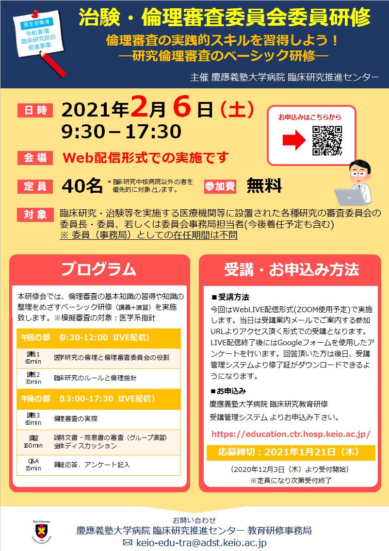 KeioCTR_Seminar20210206_poster.png