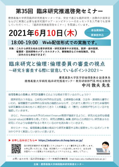 KeioCTR_Seminar20210610_poster.png