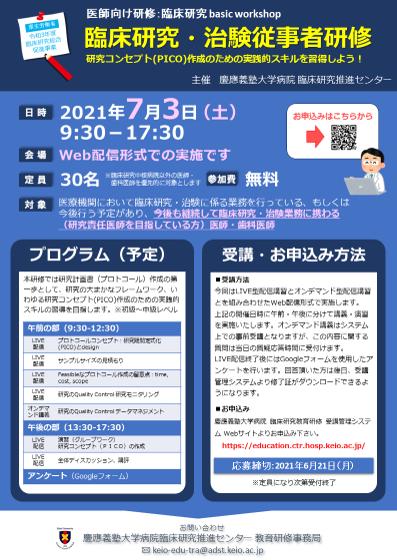 KeioCTR_Seminar20210703_poster