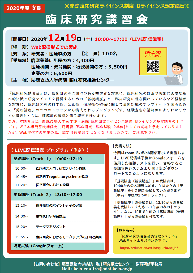 KeioCTR_Seminar_20201219_poster.png