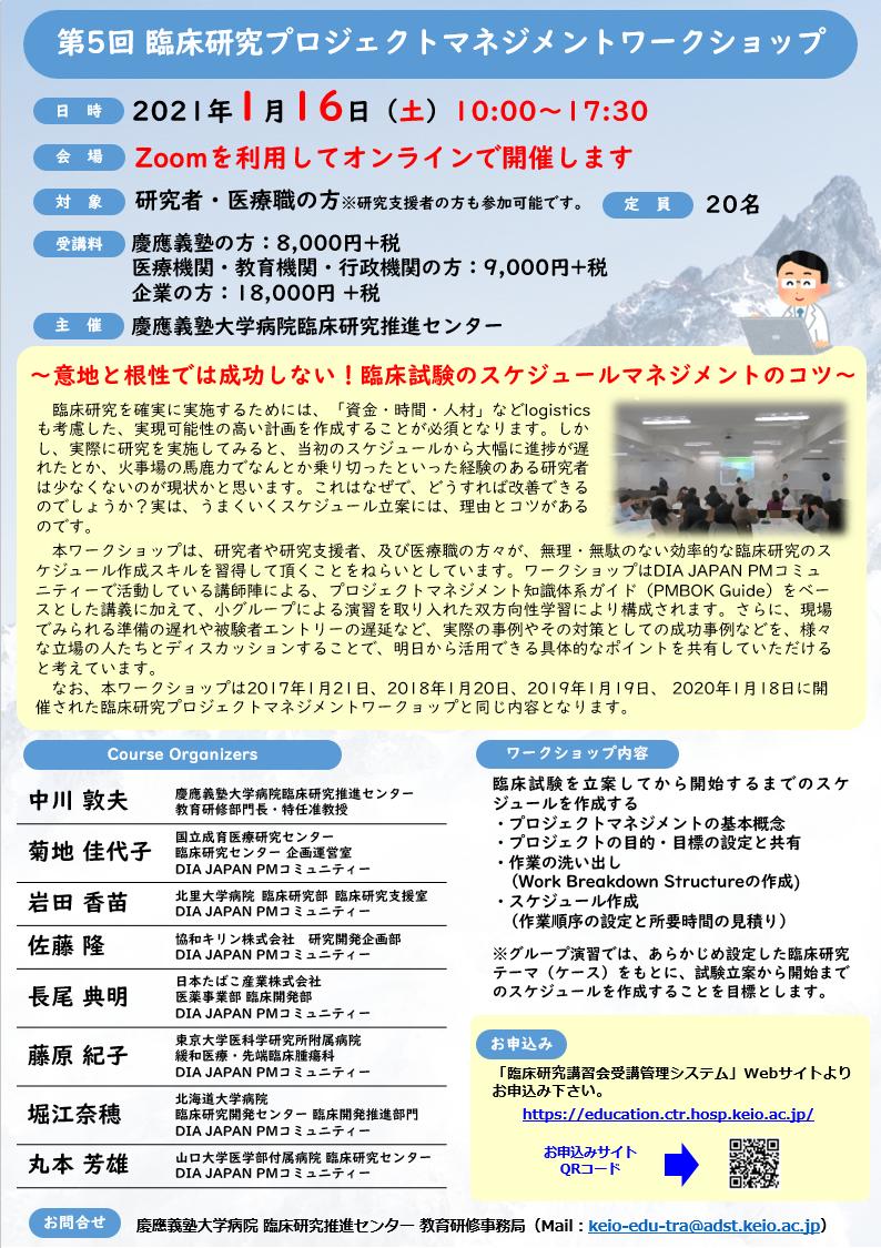 KeioCTR_Seminar_20210116_poster.png