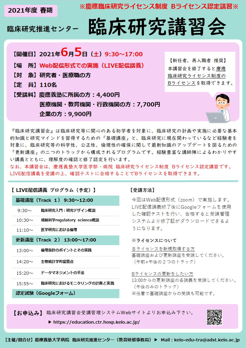 KeioCTR_Seminar_20210605_poster.png
