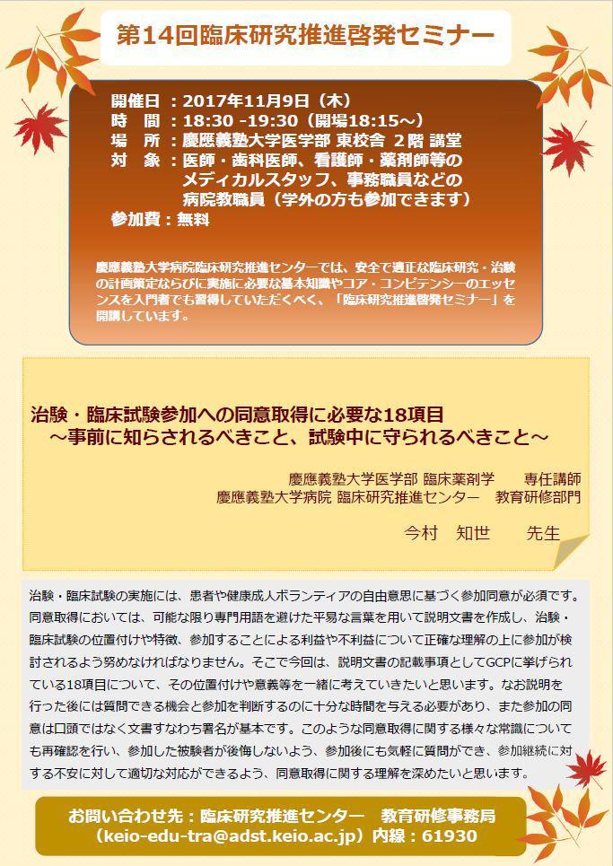 KeioCTR_seminar20171109.JPG