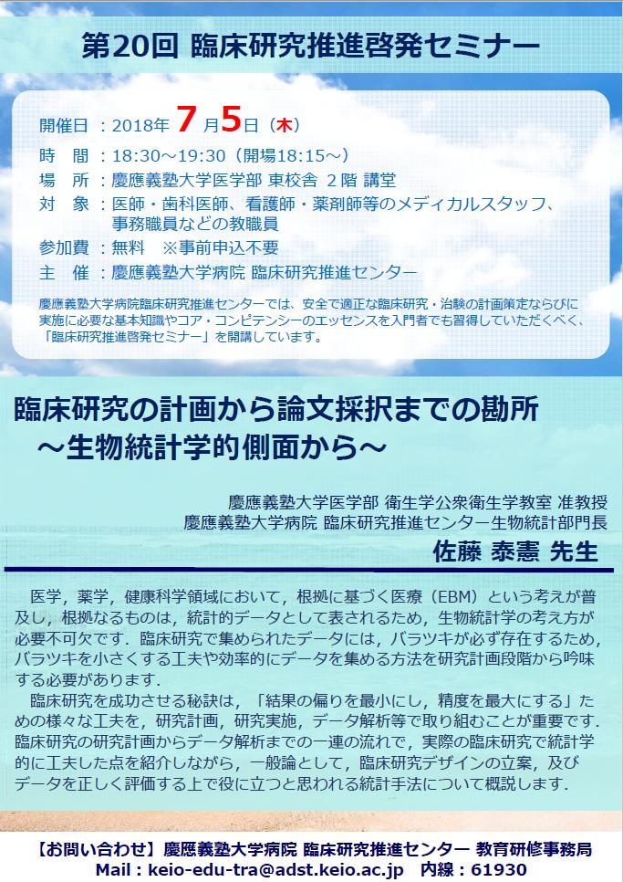 KeioCTR_seminar20180705.PNG