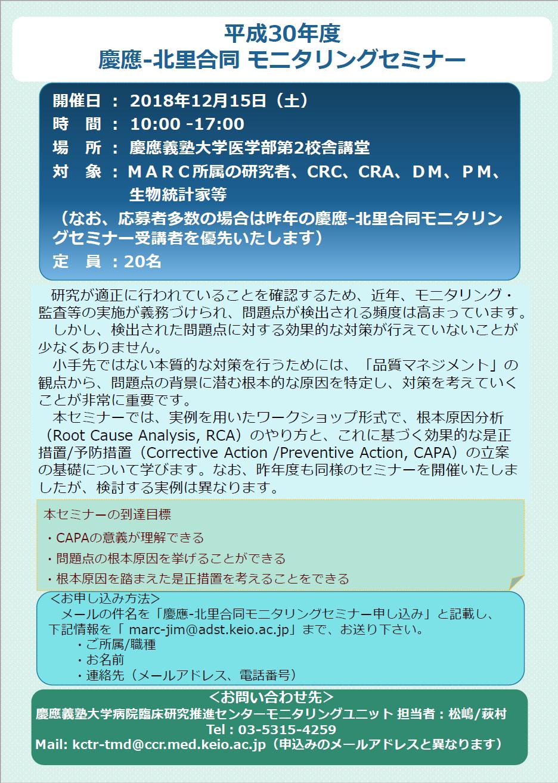 KeioCTR_seminar20181215_monitoring.PNG