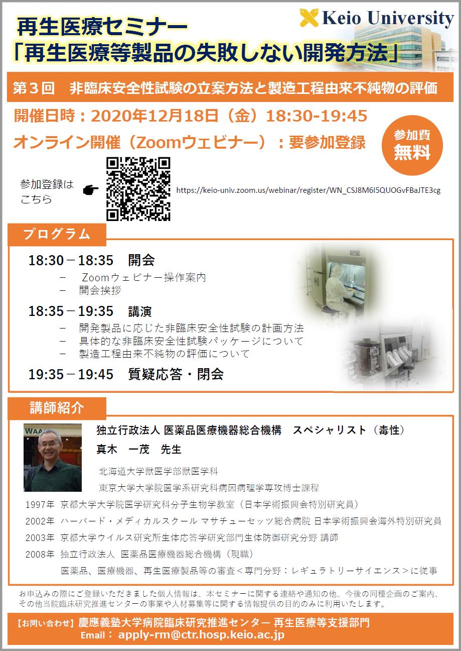 KeioRM_seminar20201218.PNG
